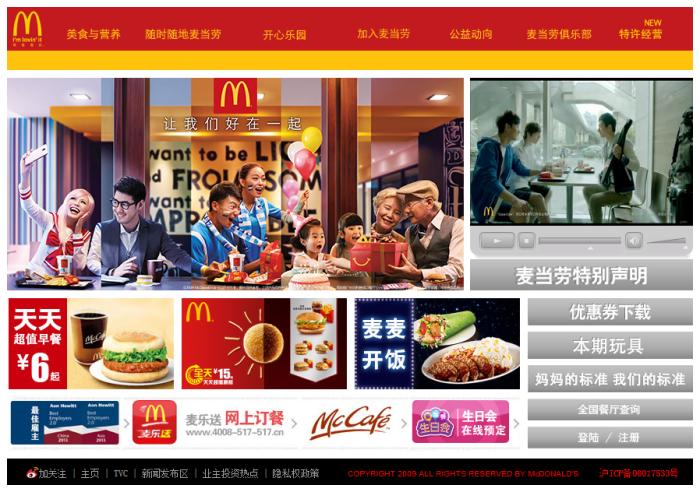 MacDonalds CN