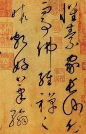 cao shu 2