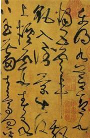 cao shu