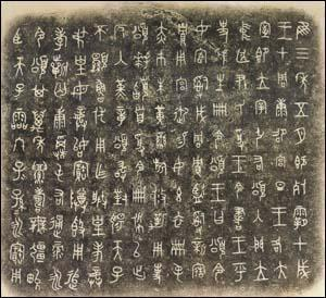 chinese oracle bone bronze