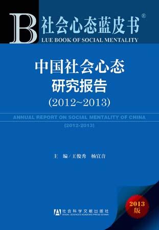 S中国社会心态研究报告2012-2013-